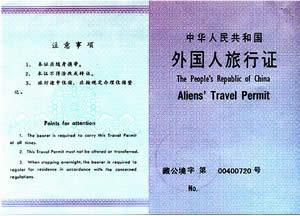Tibet Entry Permit (PSB permit)