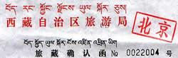 Tibet travel permit - Tibet visa
